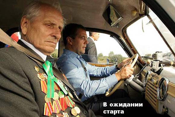 Автомобиль Победа, Медведева.Д.А.