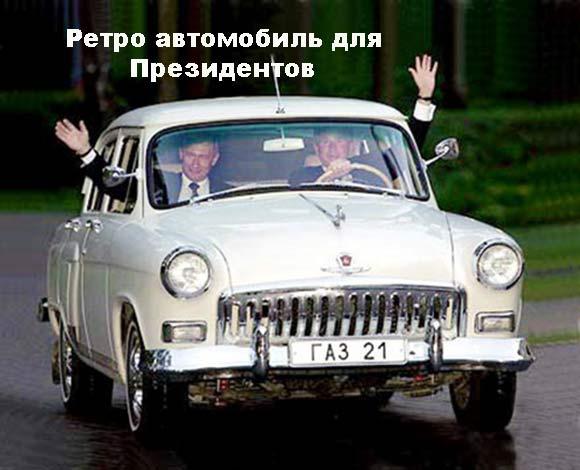 Автомобиль Волга ГАЗ-21, президента Путина.В.В.