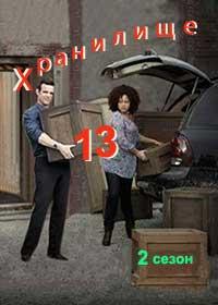 Хранилище 13. (2сезон)
