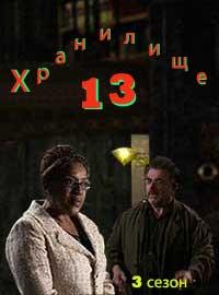 Хранилище 13. (3сезон)