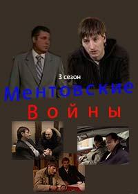Ментовские войны 3сезон