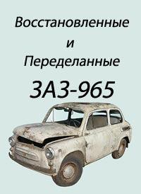 Переделанные автомобили Запорожцы