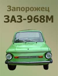 Автомобиль Запорожец ЗАЗ-968м