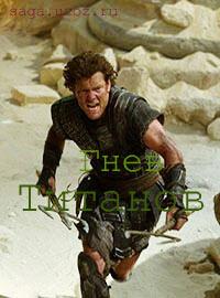 Битва Титанов 2 (2012)