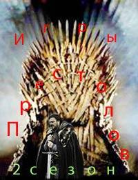 Игра престолов (2сезон)