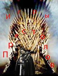 Игра престолов (1сезон)