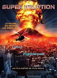 фильм Чудовищное извержение
