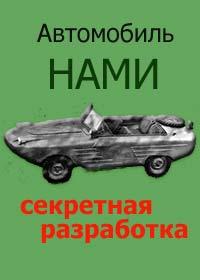 Легковой автомобиль НАМИ - 055.