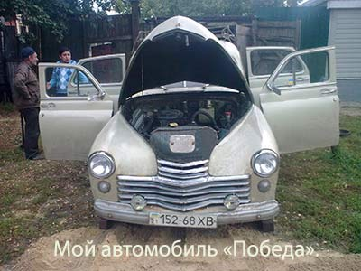 легковой ретро автомобиль