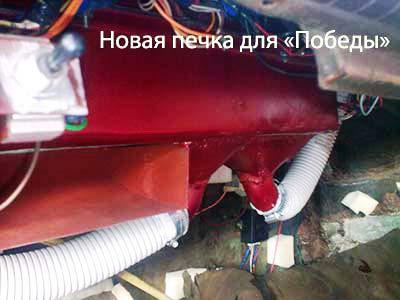 печка для ретро автомобиля ГАЗ-М-20