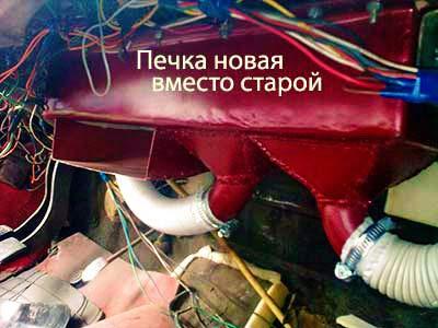 двух вентиляторная печка для легкового автомобиля Победа